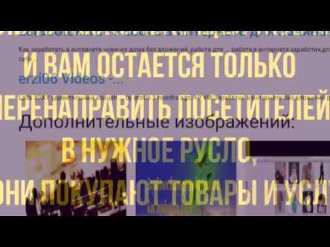 Заработать 90 000 рублей в месяц с помощью генератора дорвеев Doorus!
