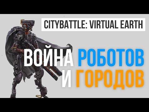 Обзор бета-версии CityBattle: Virtual Earth