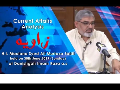 Zavia - Current Affairs Analysis | Maulana Syed Ali Murtaza Zaidi | 30 June 2019