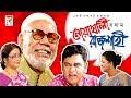 Bangla Comedy Natok   Noakhali vs Rajshahi   ft ATM Shamsuzzaman, Tusar Khan    2018