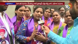 వాన్ని కఠినంగా శిక్షించాలి..| Women Unions About Madhavi and Pranay Cases | Hyderabad