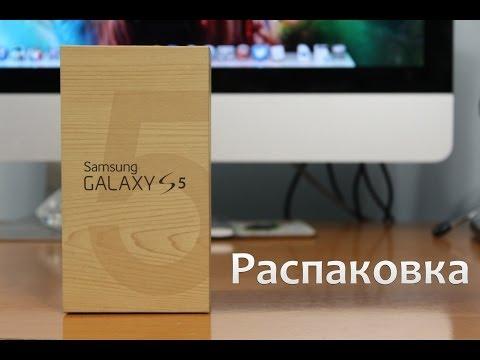 Samsung Galaxy S5 Распаковка