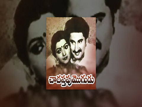 Chadastapu Mogudu Telugu Full Movie || Suman, Bhanu Priya video