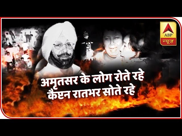 Unmissable Debate Who Is Responsible For 59 Deaths In Amritsar?  ABP News