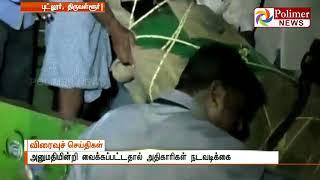 திருவள்ளூரில முன்னால் முதலமைச்சர் ஜெயலலிதாவின் சிலை அகற்றம்
