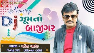 Rakesh Barot    ઝૂમતો બાજીગર   New Gujarati Dj Nonstop Song    Ram Audio