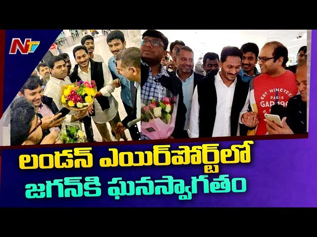 YS Jagan Receives Grand Welcome At UK Airport  NTV