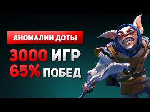 Meepo 3000 Игр 65% Побед - Аномалии доты
