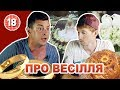 Петро Бампер і Сус про весілля mp3
