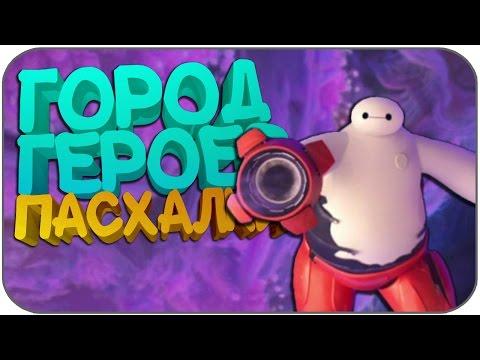 30 ПАСХАЛОК в мультфильме ГОРОД ГЕРОЕВ (Easter Eggs/Пасхалки)