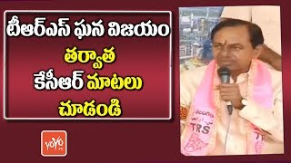 KCR Speech After TRS Party Wining | Telangana Bhavan | Telangana Elections Result