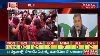 Rahul Gandhi Press Meet Live | Telangana Elections 2018 Result