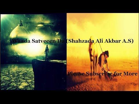 Waada Satveen Da Mola Ali Akbar aur Bibi Sughra S.A Video Noha thumbnail