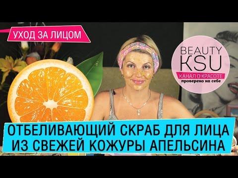 Отбелить лицо (апельсин, мед, глицерин, лимон)
