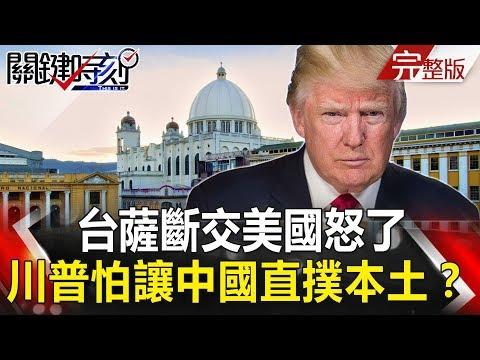 台灣-關鍵時刻-20180823