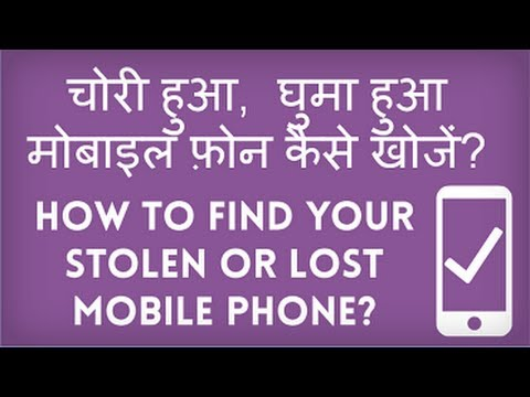 How to find your lost or stolen Android phone? Apna ghuma hua Android phone kaise khoje? Hindi video