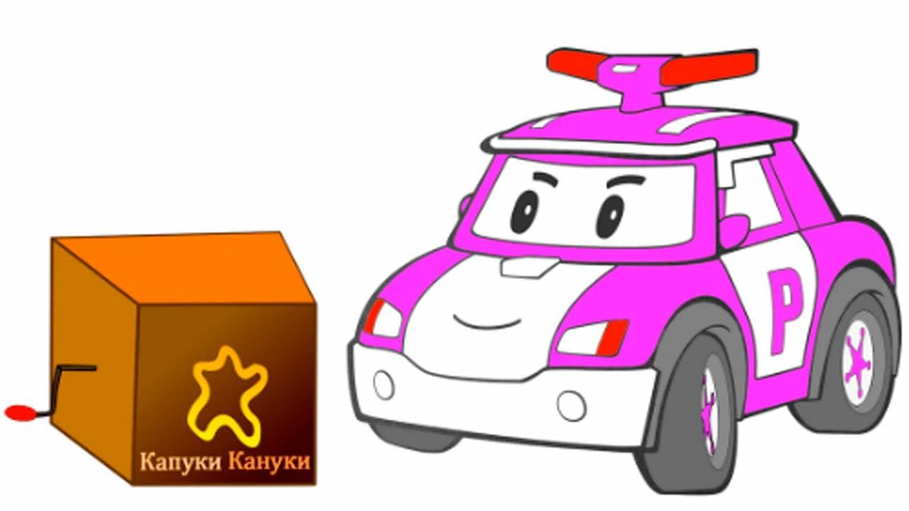 Машинки раскраска видео
