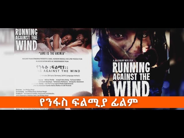 The film that will compete at the Oscar Awards Representing Ethiopia
