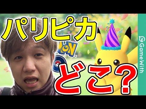 【ポケモンGO攻略動画】【ポケモンGO】やっちまった…パーティピカチュウどこ?【Pokemon GO】  – 長さ: 3:32。