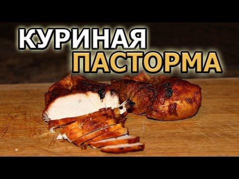 Рецепт куриной пастормы в духовке