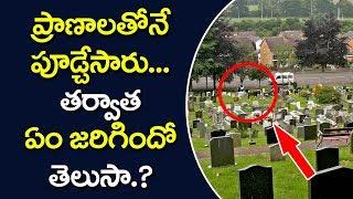 ప్రాణాలతోనే పూడ్చేసారు... తర్వాత ఏం జరిగిందో తెలుసా? | A Incident at Coffins