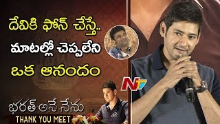 I Can't Explain Devi's Positive Energy When I Talk to Him : Mahesh Babu