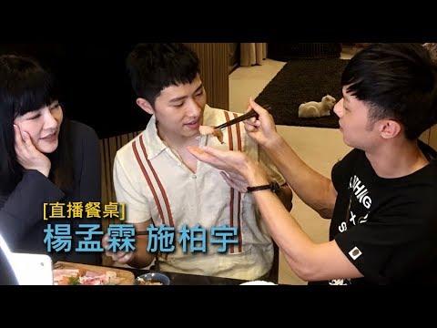 2018/05/07|唐綺陽直播餐桌|楊孟霖&施柏宇