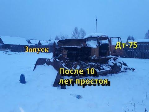 Первый запуск ДТ-75 после 10 лет простоя. 1978-г.в СССР