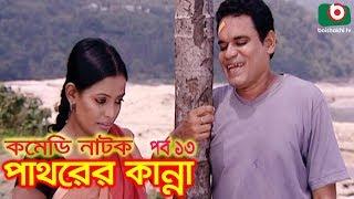 Fatafati Hasir Natok | Pathorer Kanna | EP - 13 | Chanchal Chowdhury, Alvi, Fazlur Rahman Babu
