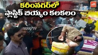 Plastic Rice Found in Karimnagar More Super Market   Telangana Police Reaction