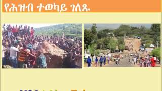 TPLF Soldiers use excessive force on Konso people , Ethiopia