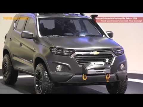 Первое видео концепт Шевроле Нива Next Generation Chevrolet Niva at the MIAS 2014 (English version)