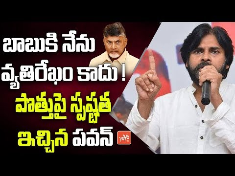 Pawan Kalyan Given Clarity on TDP Janasena Alliance | Chandrababu | AP Elections 2019 | YOYO TV