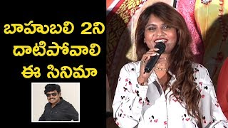Bigg Boss Contestant Kathi Karthika Speech @ Kobbari Matta Movie Song Launch MTC