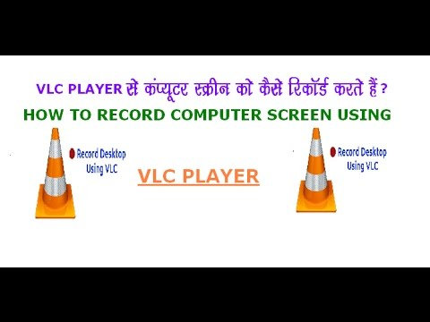 RECORD YOUR COMPUTER SCREEN USING VLC PLAYER HINDI TUTORIAL BY WHAT AND HOW