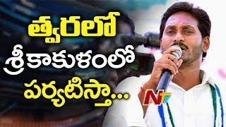 YS Jagan Speech in Salur Public Meeting | Praja Sankalpa Yatra @Vizianagarm | NTV