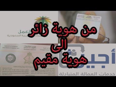 فيديو: يمني يقوم بشرح مفصل لطريقة تحويل هوية زائر الى إقامة رسمية