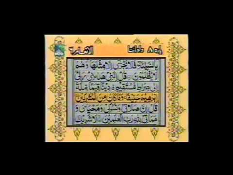 Al Quran Para 8 With Urdu Translation Full -- Al An'am - Al A'raf  (6:111-7:87) video