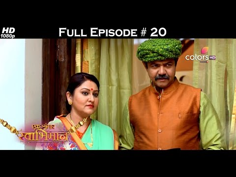 Ek Shringaar Swabhiman - 13th January 2017 - एक श्रृंगार स्वाभिमान - Full Episode (HD) thumbnail
