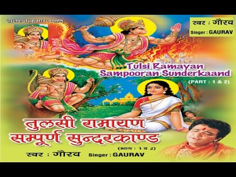 Tulsi Ramayan Sampoorna Sunder Kand with Hindi Meaning By Gaurav...
