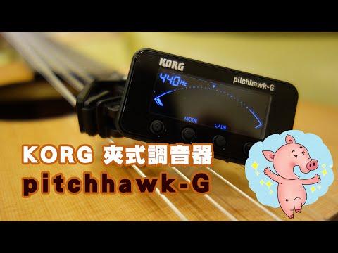 KORG【吉他/貝斯/烏克麗麗 Pitchhawk-G 夾式調音器】開箱  Tuner For Guitar/bass/ukulele