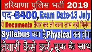 HARYANA police bhrti 2019 6400 Post- online form/physical Date,syllabus, haryana Police Vacancy