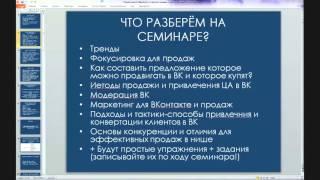 Продвижение ВКонтакте #2. Как раскрутить группу ВКонтакте? Как получать клиентов из ВК?