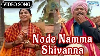 Kannada new songs |Node Namma Shivanna | Tony Kannada Movie Songs | Srinagar Kitty, Aindrita Ray