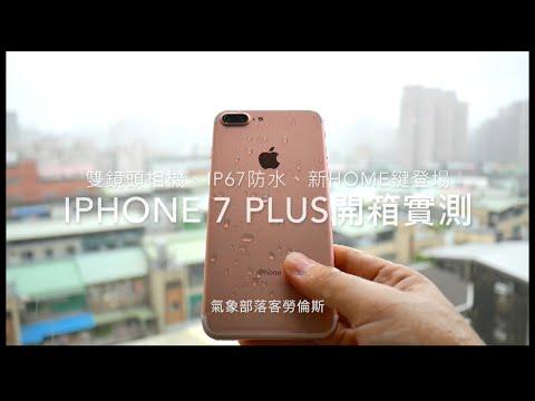【3C老實說】iPhone 7 Plus 霧黑+玫瑰金開箱介紹:雙鏡頭相機、IP67防水、新Home鍵