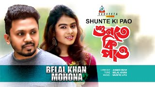 Shunte Ki Pao - Belal Khan & Mohona    Sangeeta