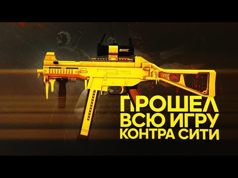 Я ПРОШЕЛ ВСЮ ИГРУ КОНТРА СИТИ   ВККС - 1 2 3