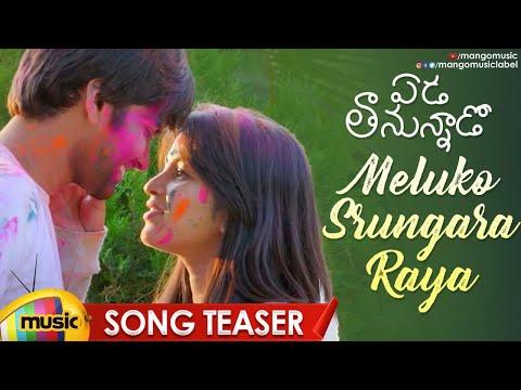 Meluko Srungara Raya Song Teaser | Eda Thanunnado Telugu Movie Songs | Charan Arjun | Mango Music