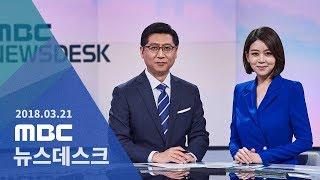 """[LIVE] MBC 뉴스데스크 2018년 03월 21일 - """"남북미 3자 정상회담 가능"""""""
