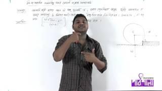 তিন বা ততোধিক অসমবিন্দু বলের মোমেন্ট সংক্রান্ত সমস্যাবলি পর্ব ১৩ | OnnoRokom Pathshala
